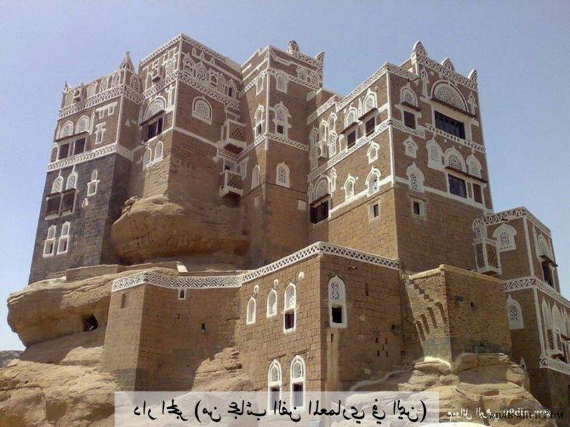 دار الحجر فن المعمار في اليمن