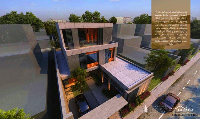فيلا سكني فلكس فيلا المصمم المهندس يزيد المطوع مساحة الأرض 375 متر مربع